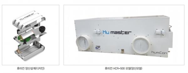 습도제어 기반 '휴미컨'(휴미컨 양산설계(디자인) / 휴미컨 HCR-500 모델(양산모델) )